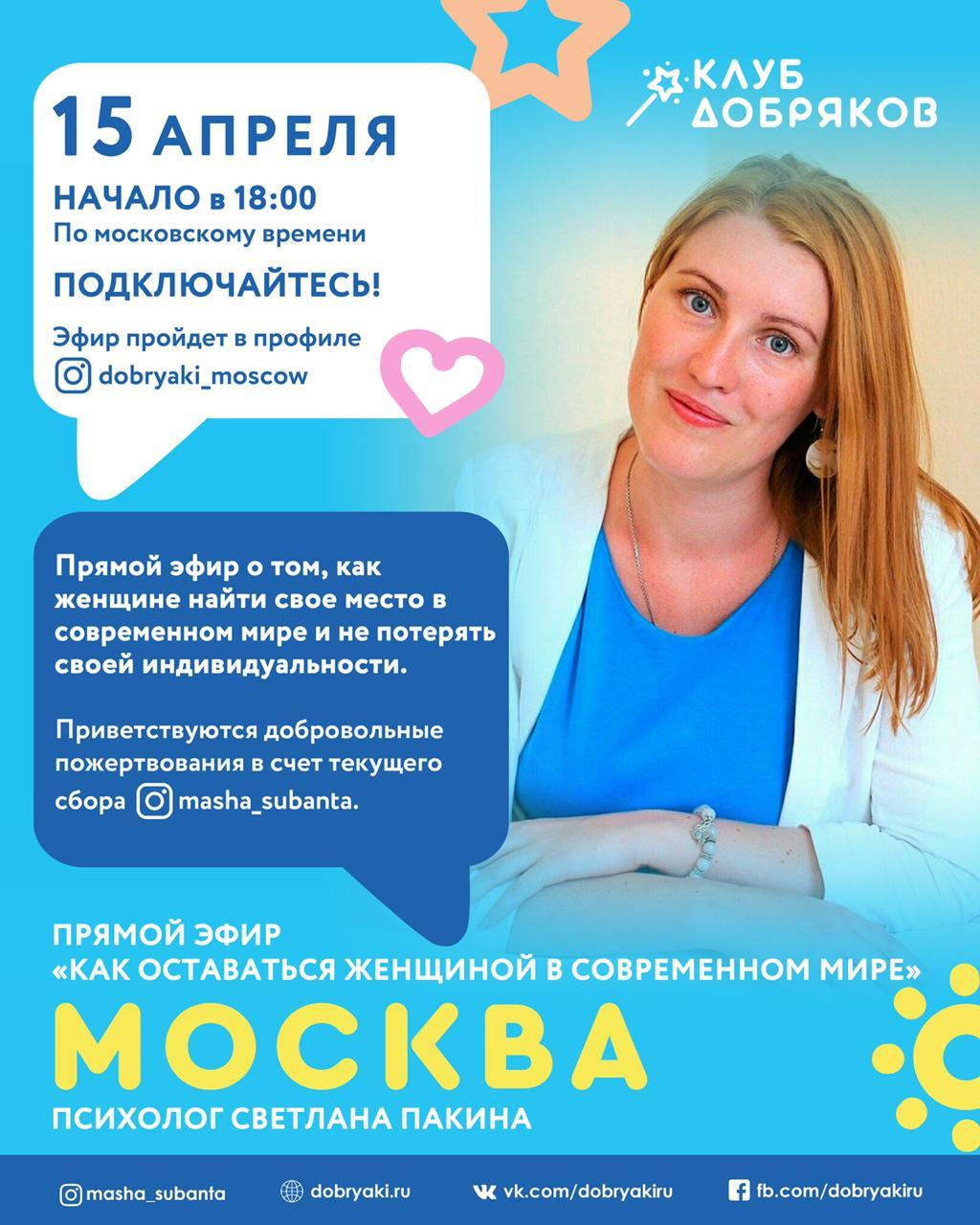 Московские добряки проведут прямой эфир с психологом