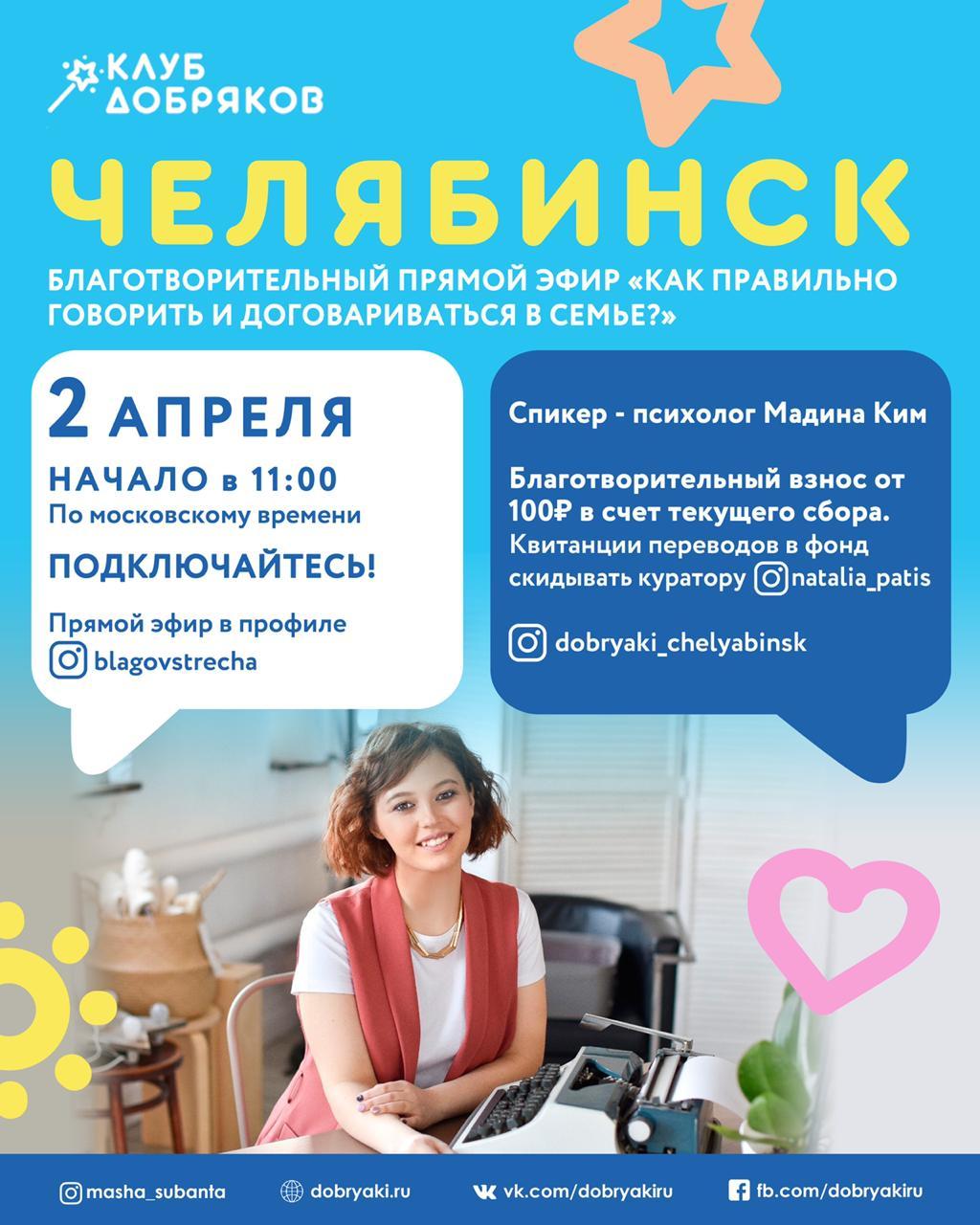 Добряки Челябинска проведут благовстречу онлайн