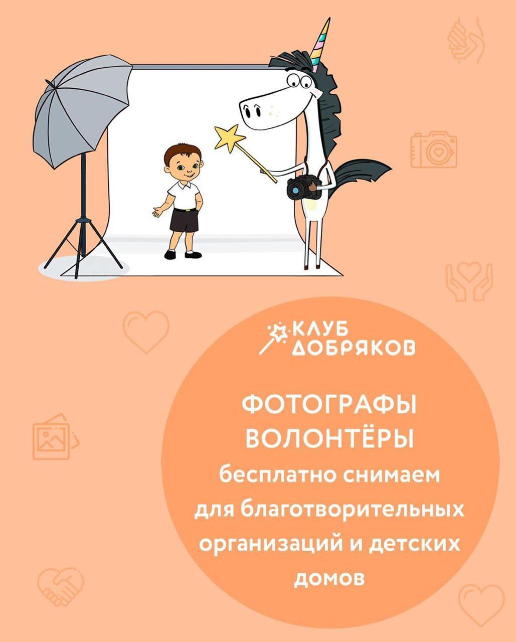 Добряки Петербурга запустили проект «Фотограф волонтер»