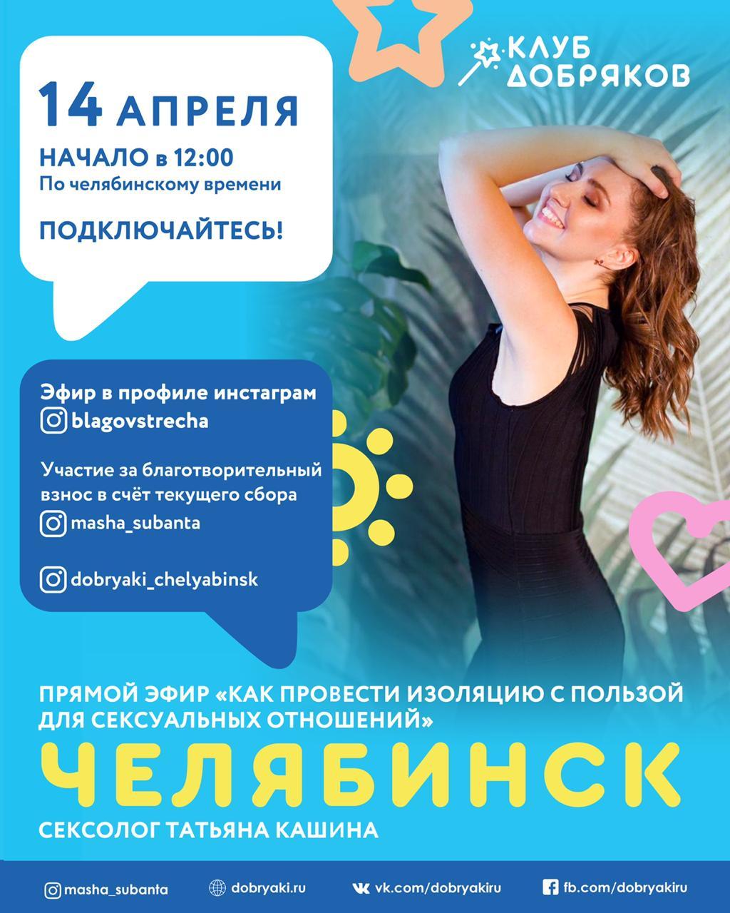 В Челябинске пройдет  онлайн благовстреча с сексологом