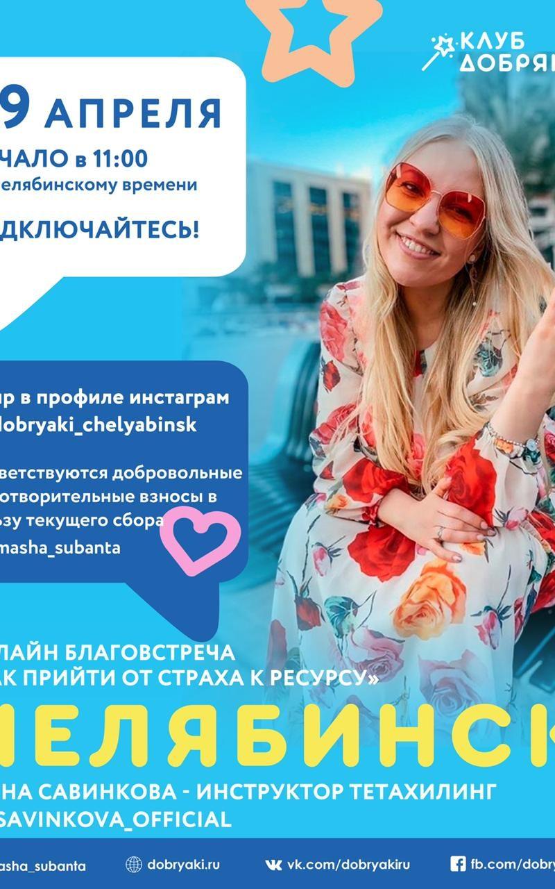 В Челябинске продолжают проходить благовстречи онлайн