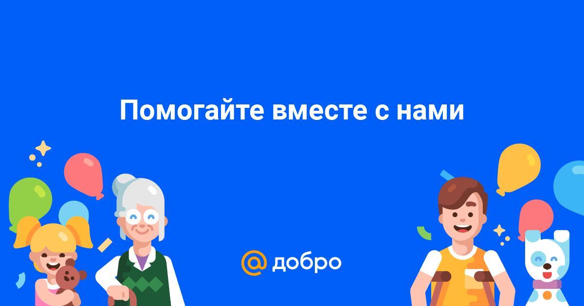 Клуб добряков появился на платформе Добро Mail.ru