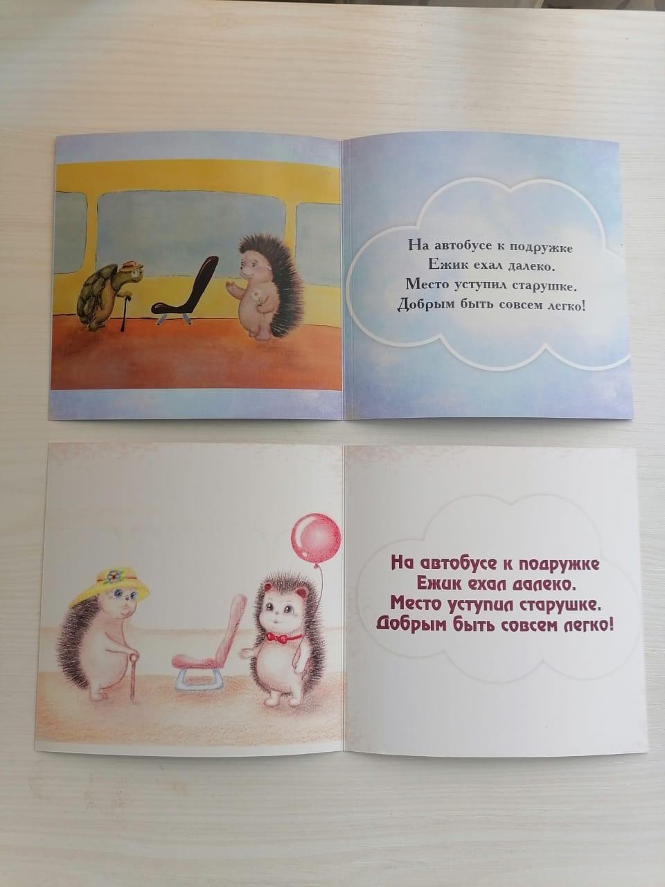 Добряки Калуги создали серию открыток со стихами о добре