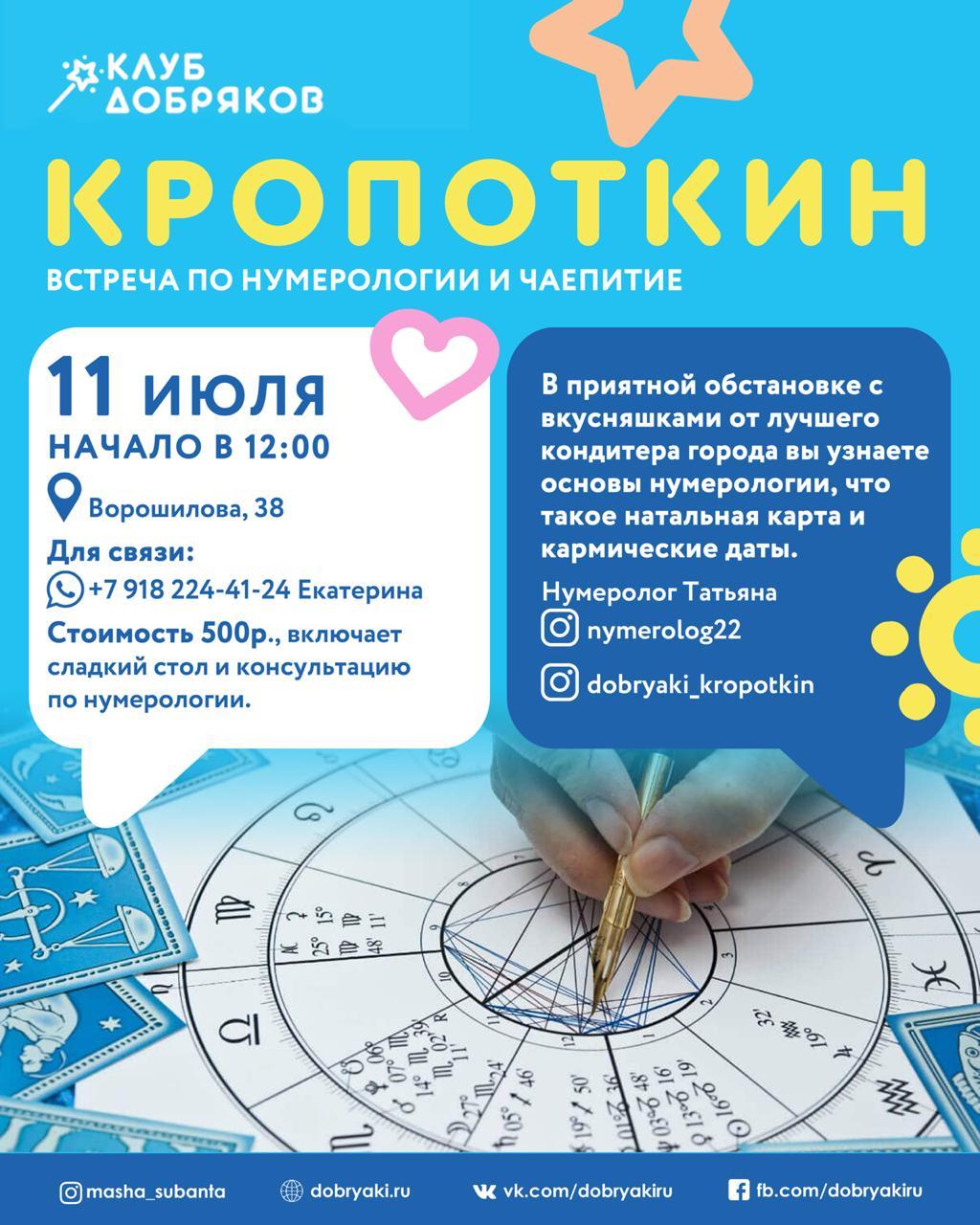 В Кропоткине пройдет встреча по нумерологии