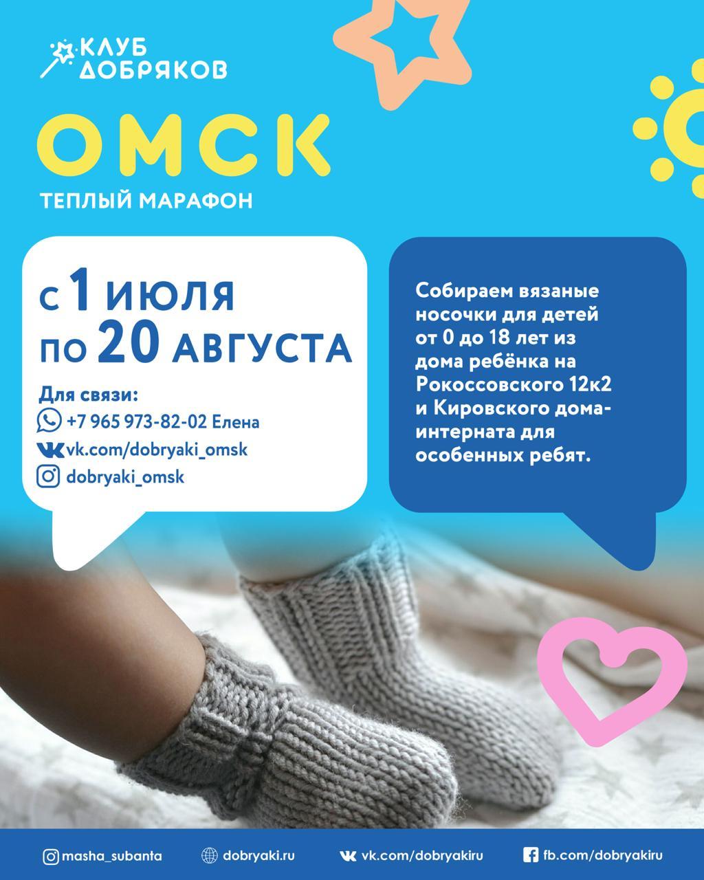 Добряки Омска вяжут носки для воспитанников детских домов