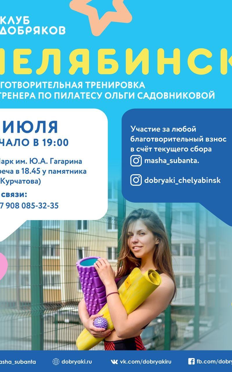 Благотворительная тренировка по пилатесу в Челябинске