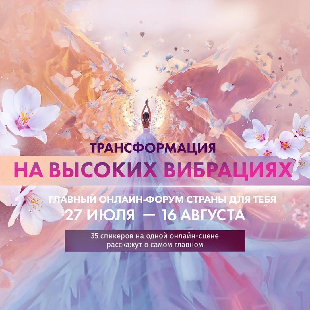 Трансформационный онлайн-форум «На высоких вибрациях»