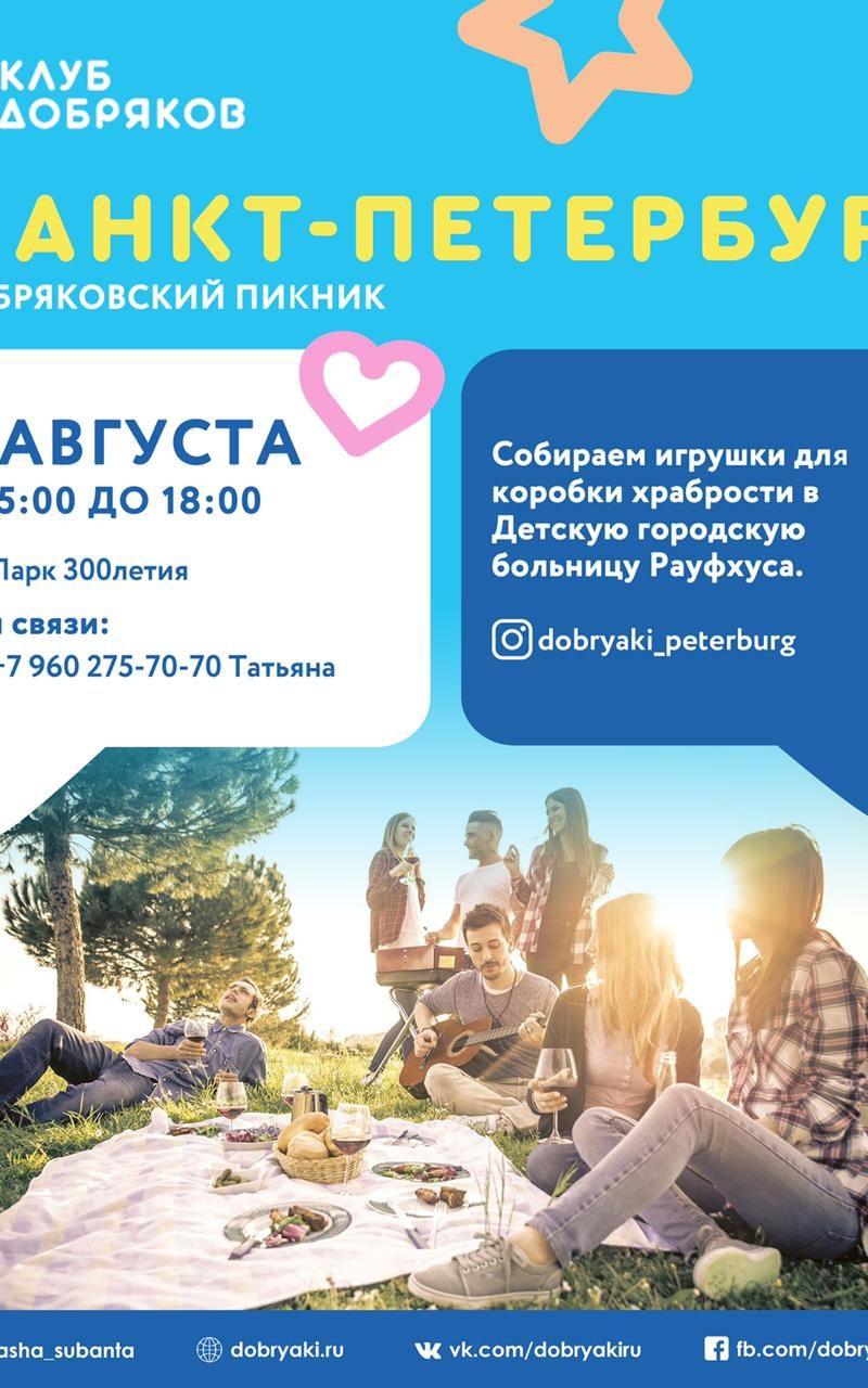 Добряковский пикник в Санкт-Петербурге