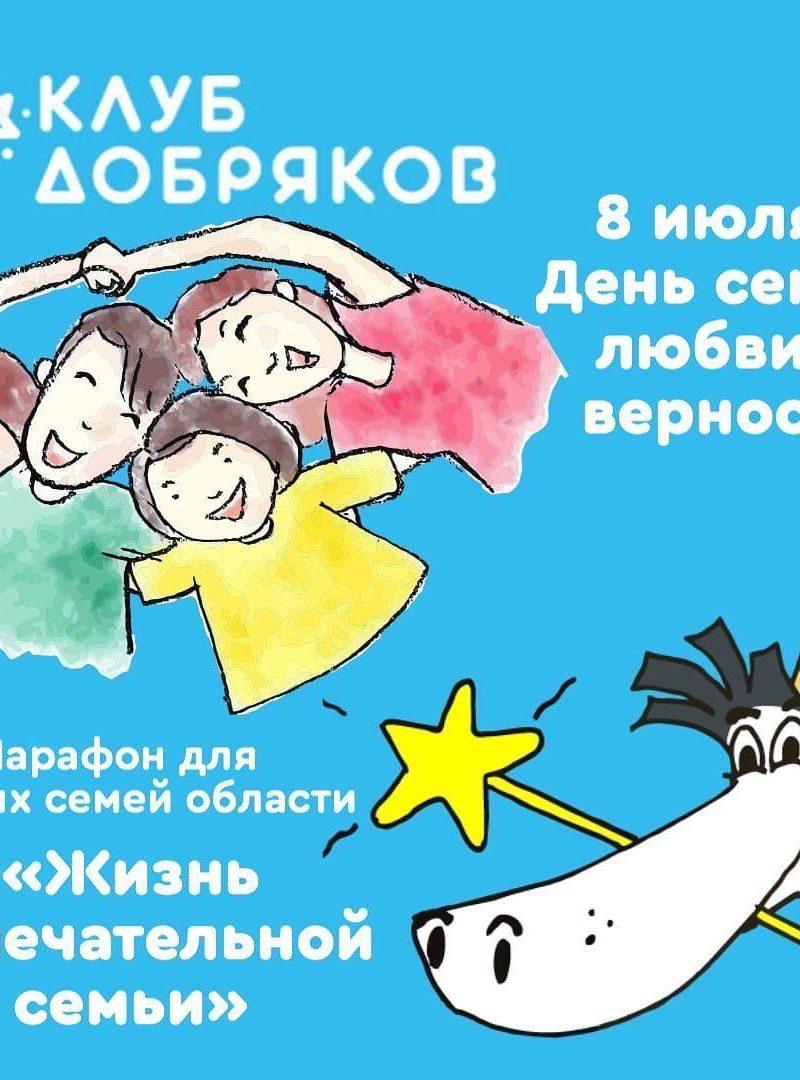 """Добряки Архангельска провели марафон """"Жизнь замечательной семьи"""""""