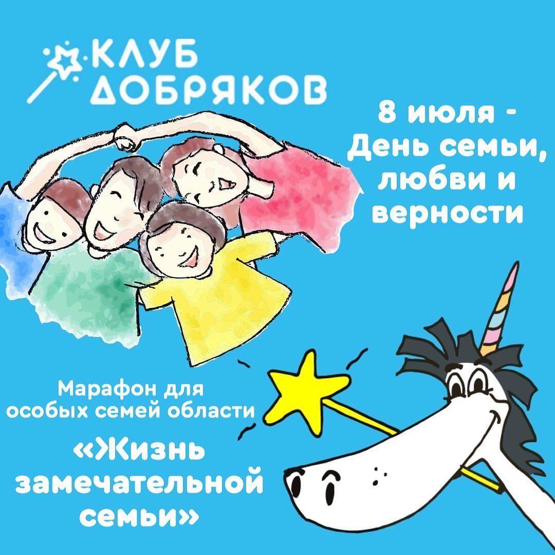 Добряки Архангельска провели марафон «Жизнь замечательной семьи»