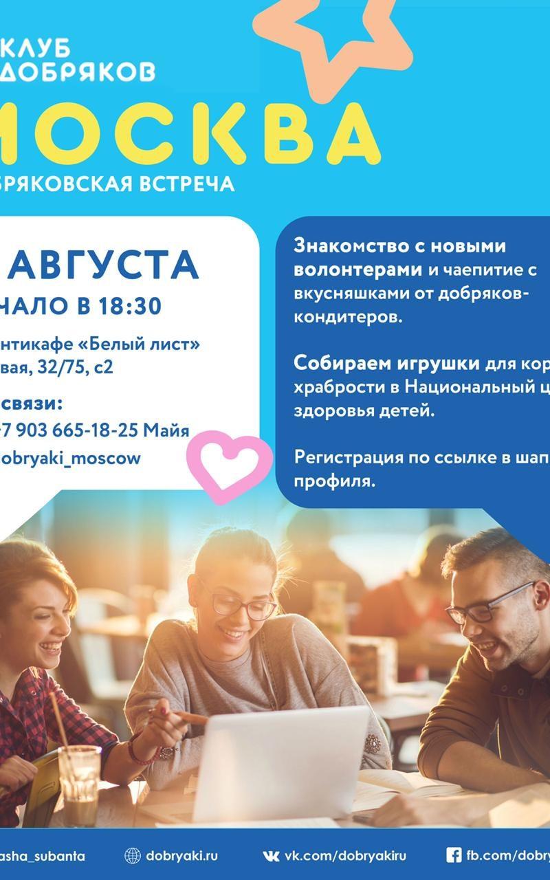 Добряки Москвы встретятся в офлайне