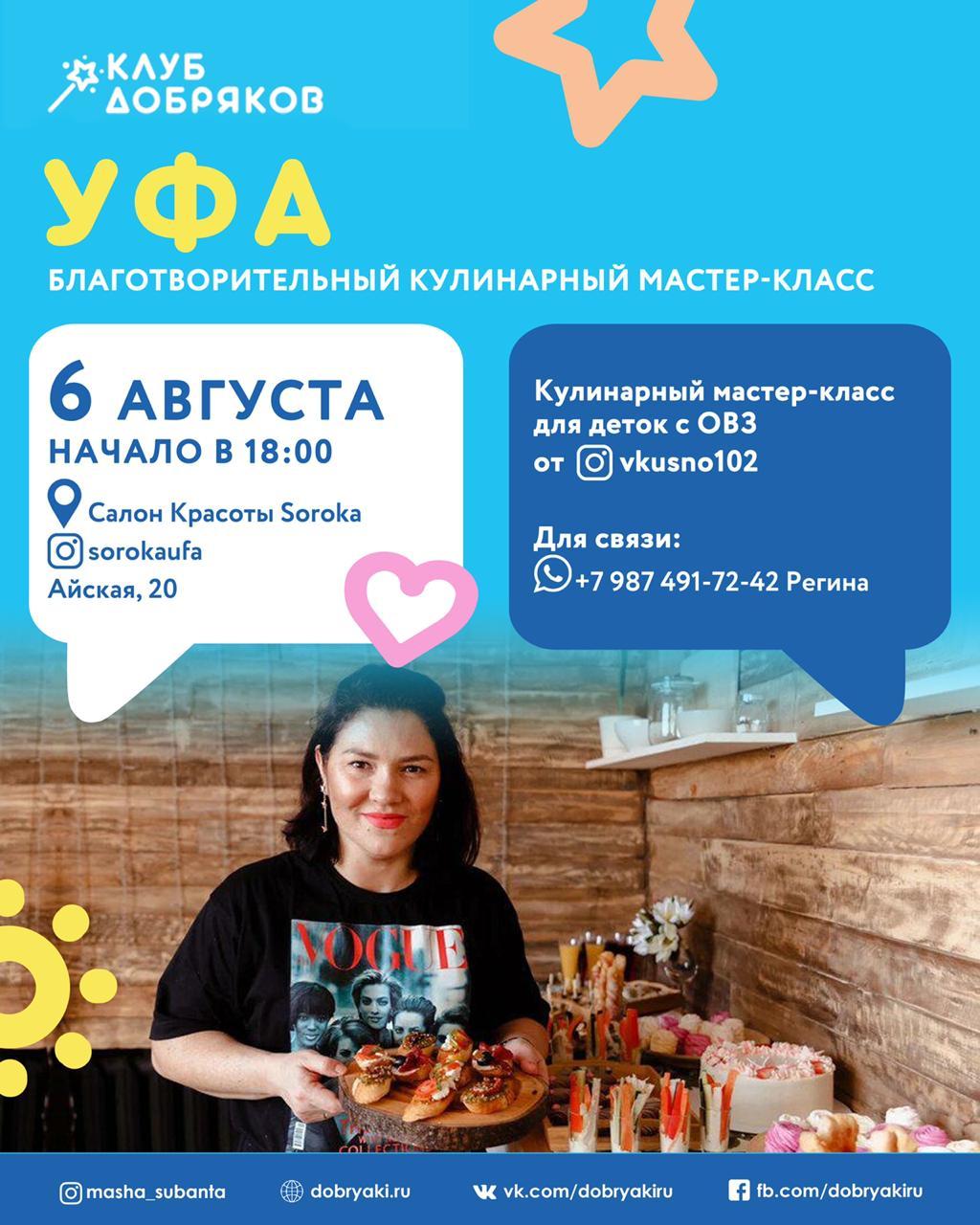 В Уфе пройдет кулинарный мастер-класс для особенных детей