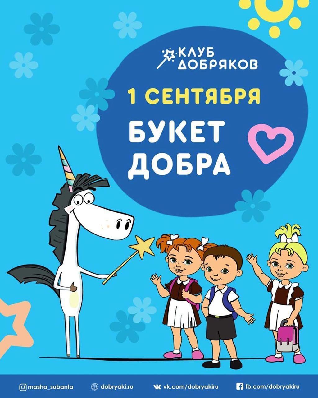 Всероссийская акция для школьников «Букет добра»