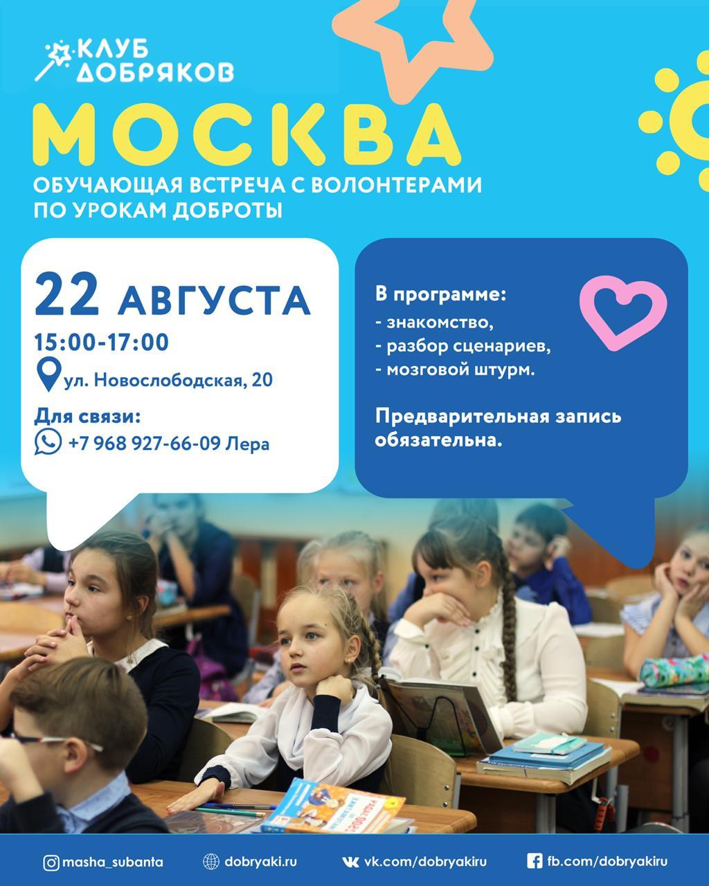 В Москве пройдет встреча волонтеров по проекту «Уроки доброты»