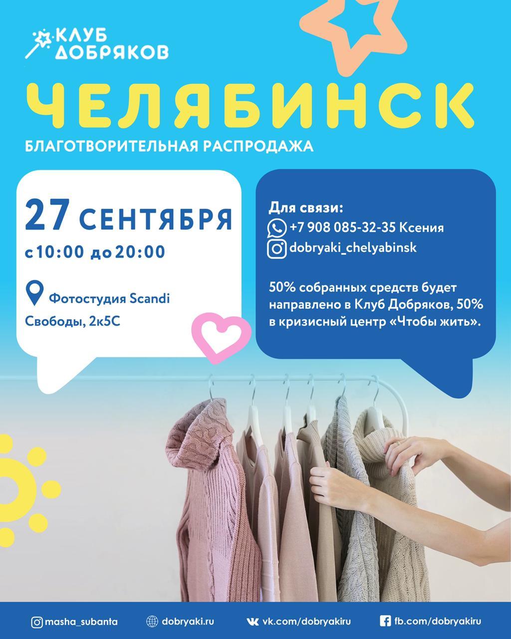 Добряки Челябинска проведут благотворительную распродажу