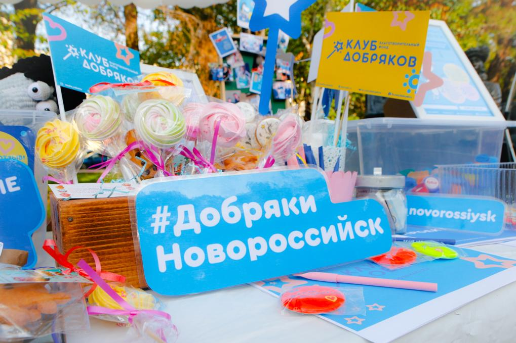 Добряки из Новороссийска приняли участие в «Ярмарке НКО 2020»