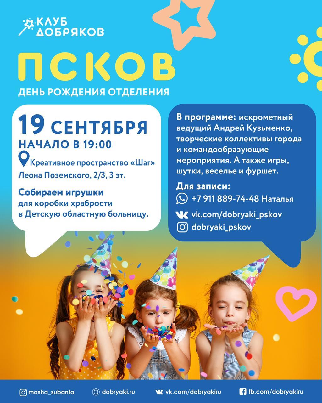 Добряки Пскова отметят свою первую годовщину