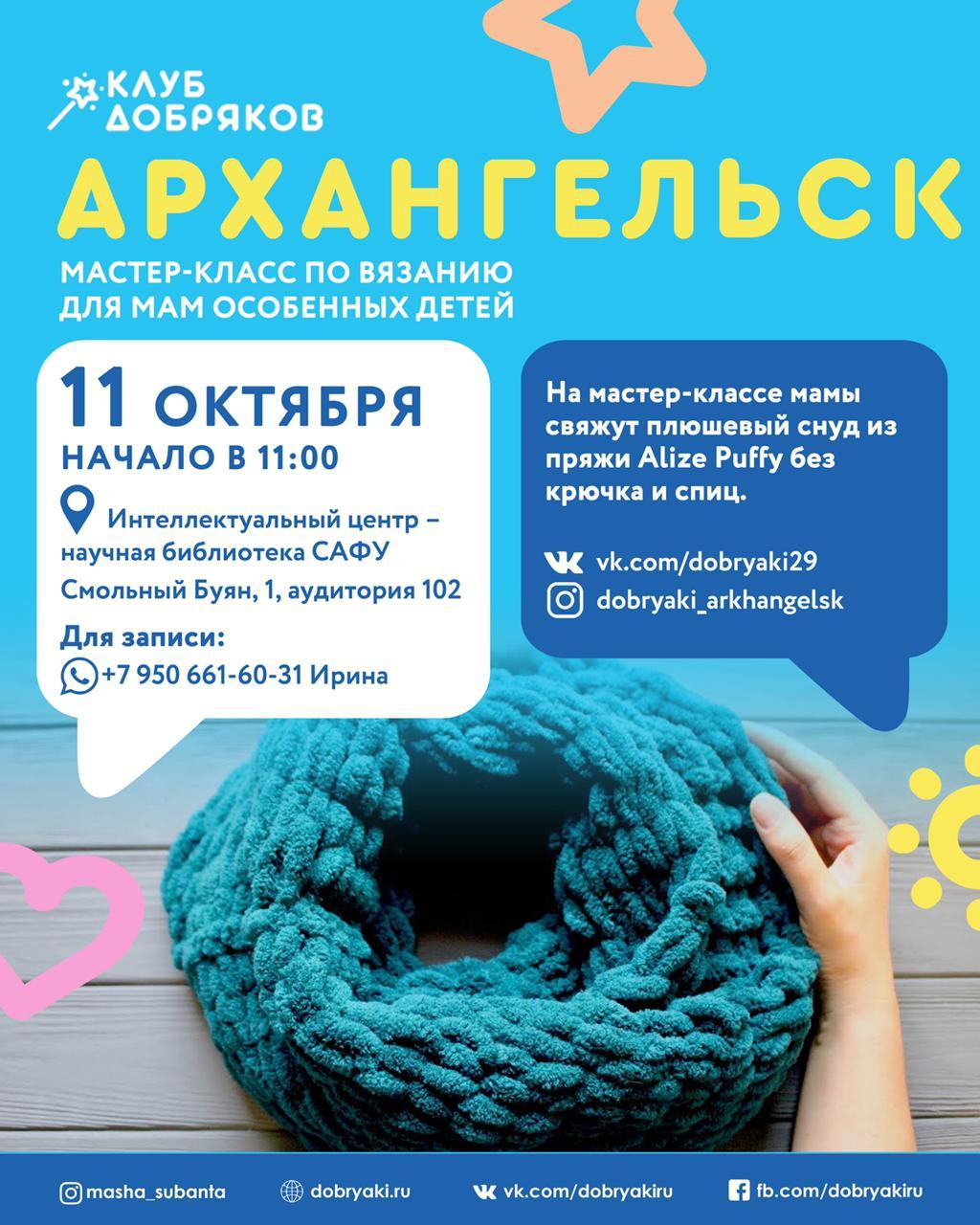 В Архангельске пройдет мастер-класс по вязанию для особенных мам