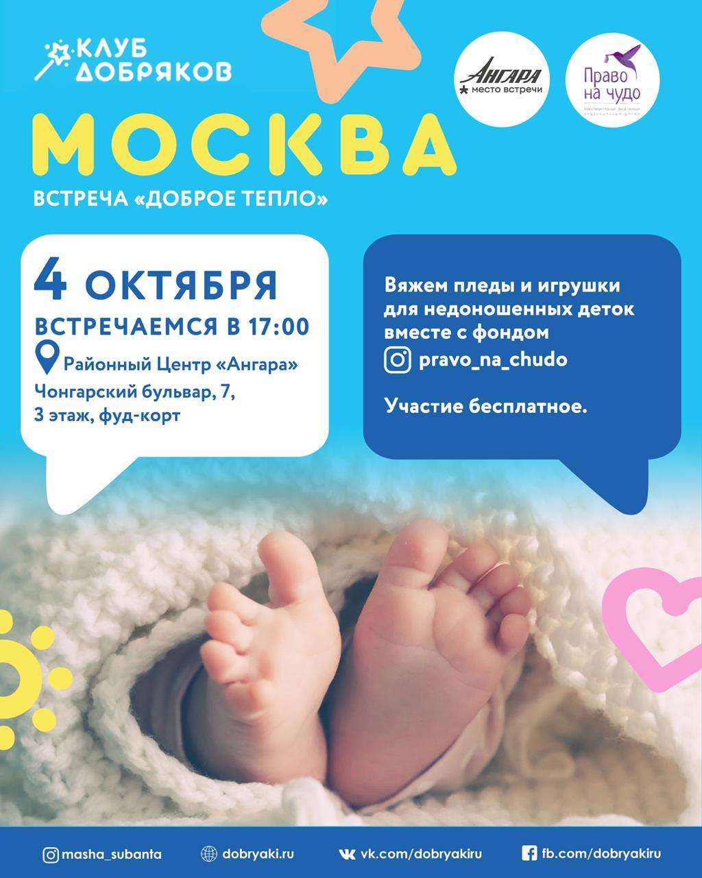 В Москве состоится долгожданная встреча по вязанию