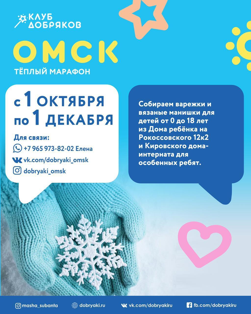 Волонтеры из Омска снова проводят марафон по вязанию