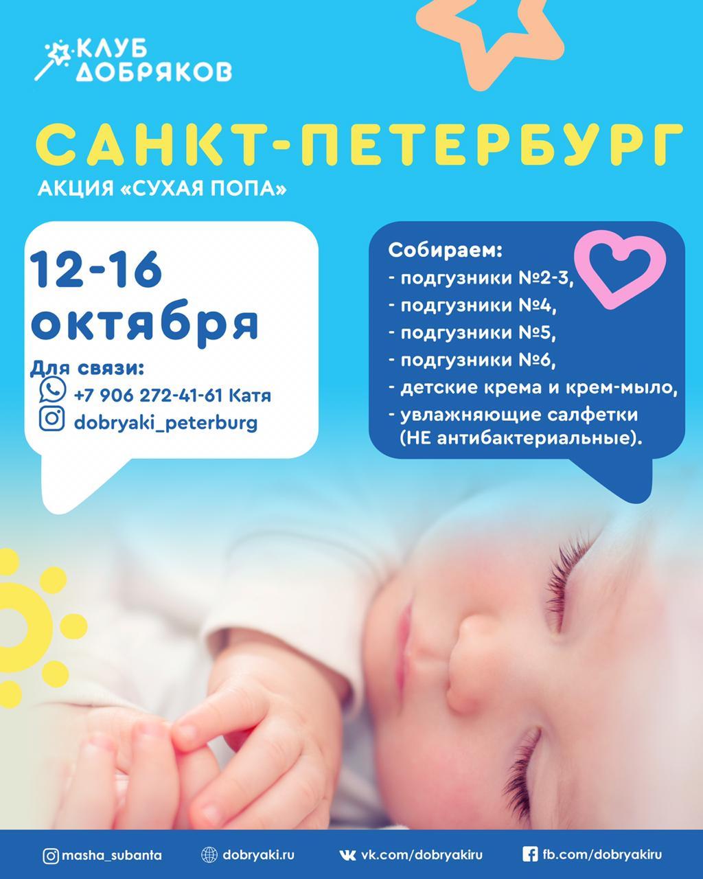 В Санкт-Петербурге пройдет акция «Сухая попа»