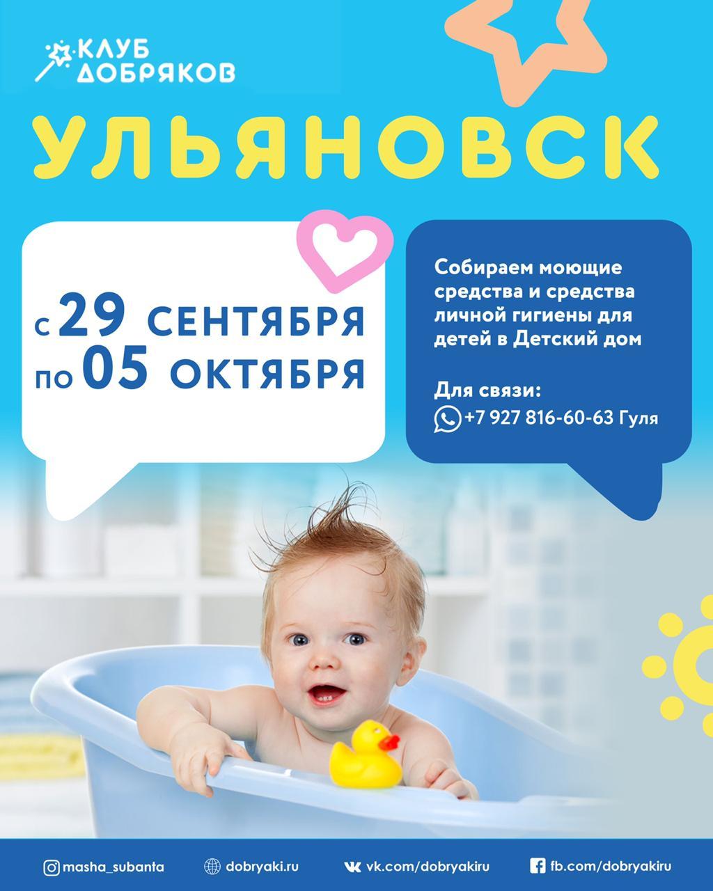 Добряки Ульяновска собирают средства гигиены в детские дома
