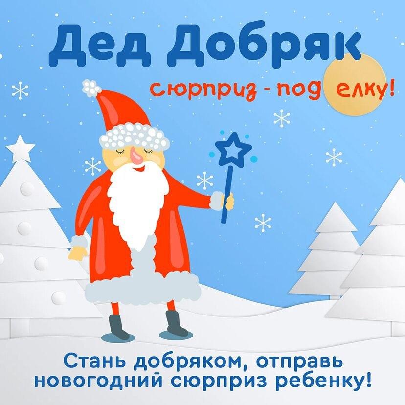 Открыт прием заявок на новогодние поздравления в рамках акции «Дед Добряк»