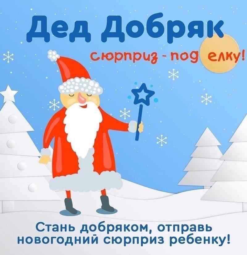 """Стартовала вторая часть проекта """"Дед Добряк"""" для дарителей"""