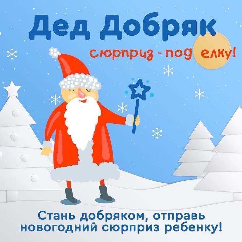 Стартовала вторая часть проекта «Дед Добряк» для дарителей