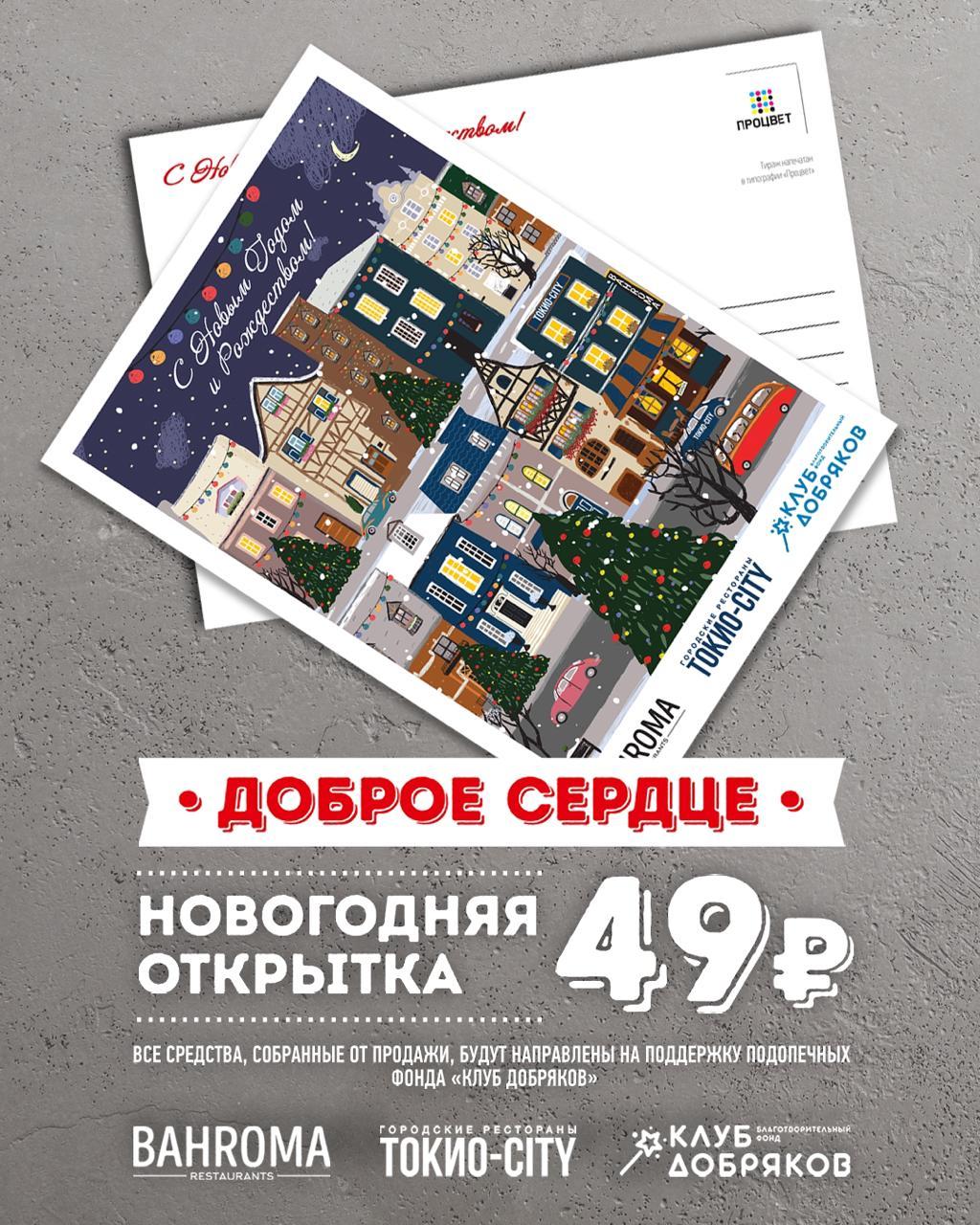 Добряки Петербурга запустили благотворительную акцию с ресторанами «ТОКИО-CITY» и «BAHROMA»