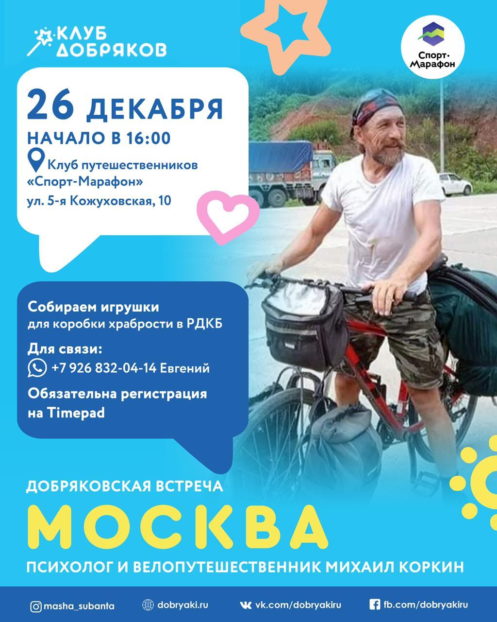 В Москве пройдет встреча с с велопутешественником Михаилом Коркиным