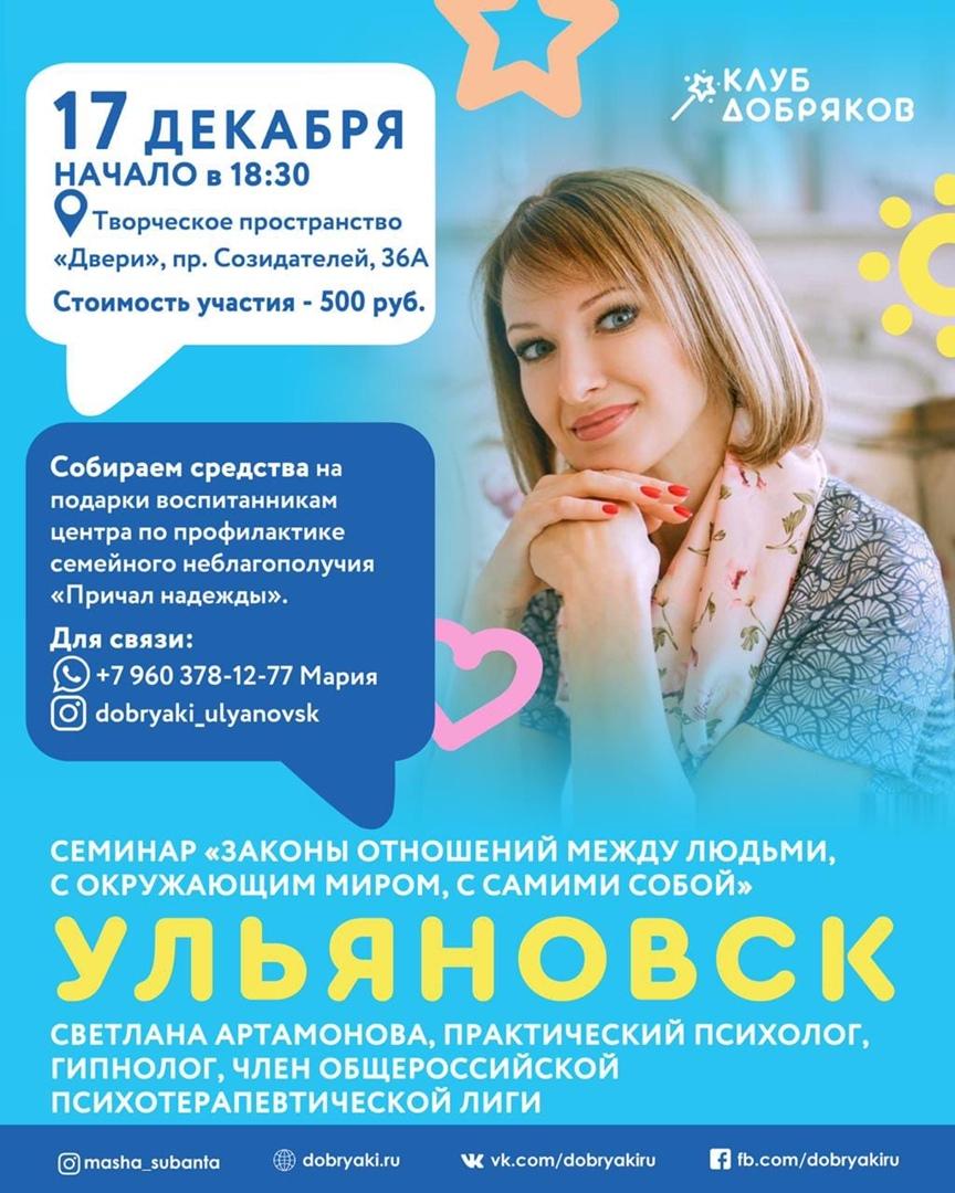 В Ульяновске пройдет благотворительный семинар по законам взаимоотношений