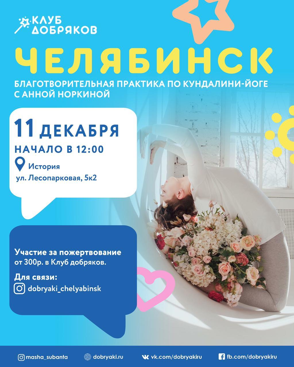 В Челябинске пройдет благотворительная практика по кундалини-йоге