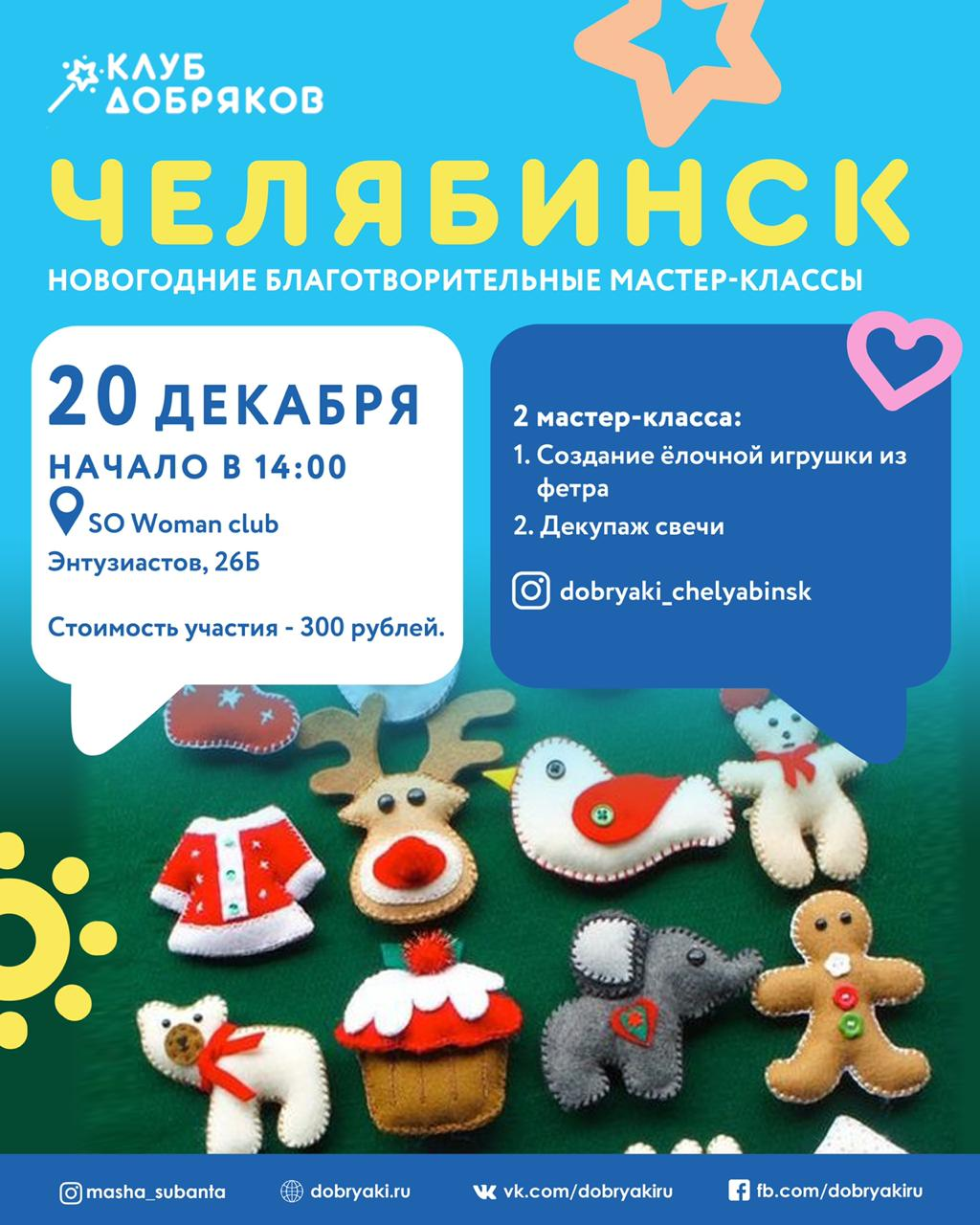 Новогодние благотворительные мастер-классы в Челябинске