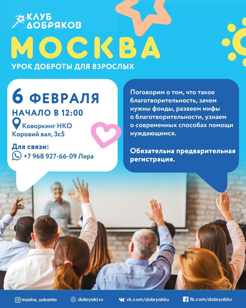 В Москве пройдет урок доброты для взрослых