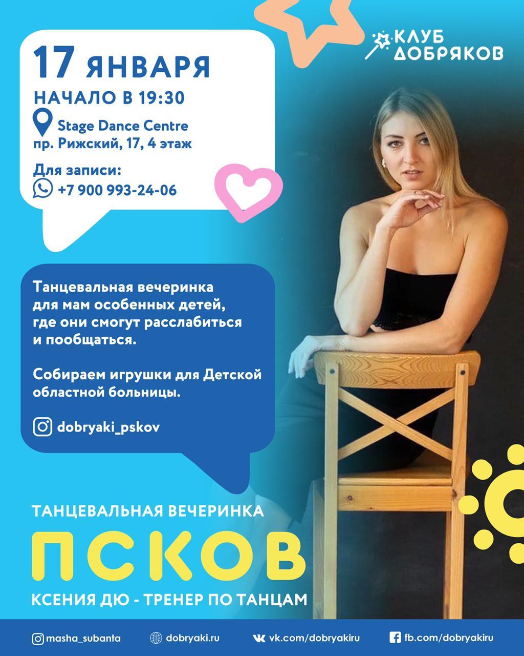 В Пскове пройдет танцевальная вечеринка для особенных мам
