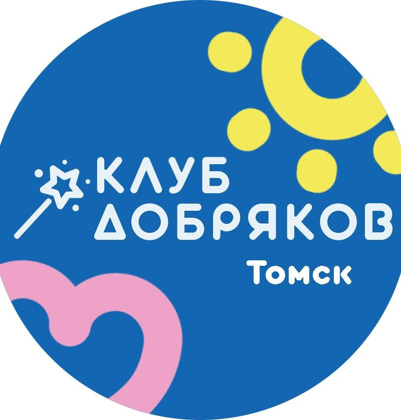 Клуб добряков теперь в Томске!