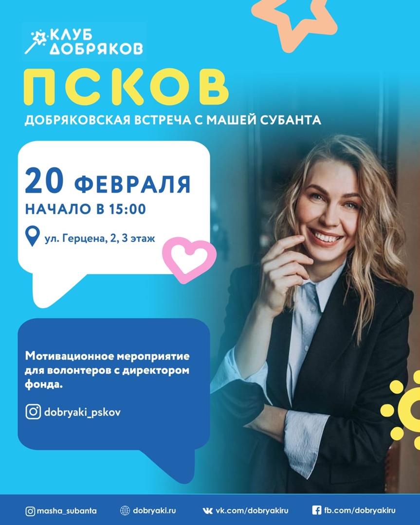 В Пскове пройдет встреча добряков с Машей Субанта