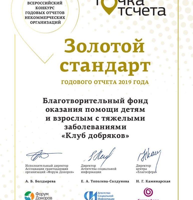 Клуб добряков получил золотой стандарт в конкурсе годовых отчетов «Точка отсчета»