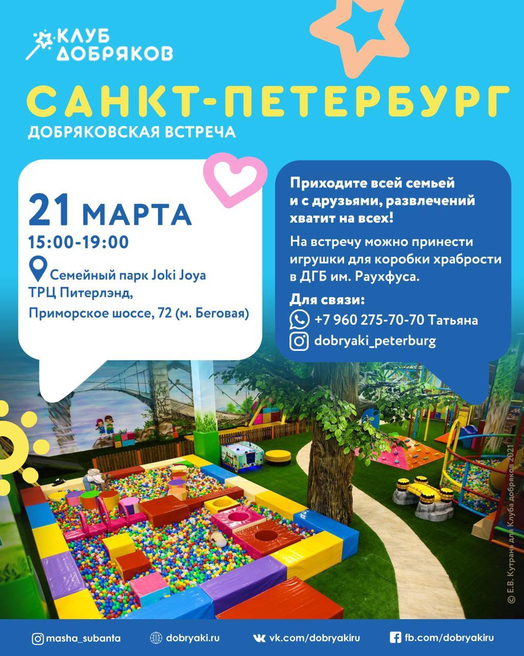 Волонтеры Петербурга встретятся в семейном парке Joki Joya