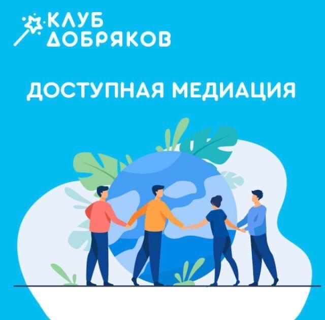 Новый проект Клуба добряков «Доступная медиация»