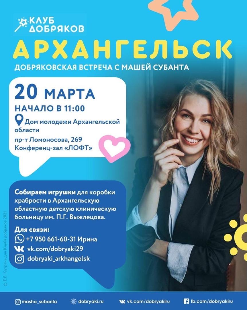 В Архангельске пройдет встреча волонтеров с Машей Субанта