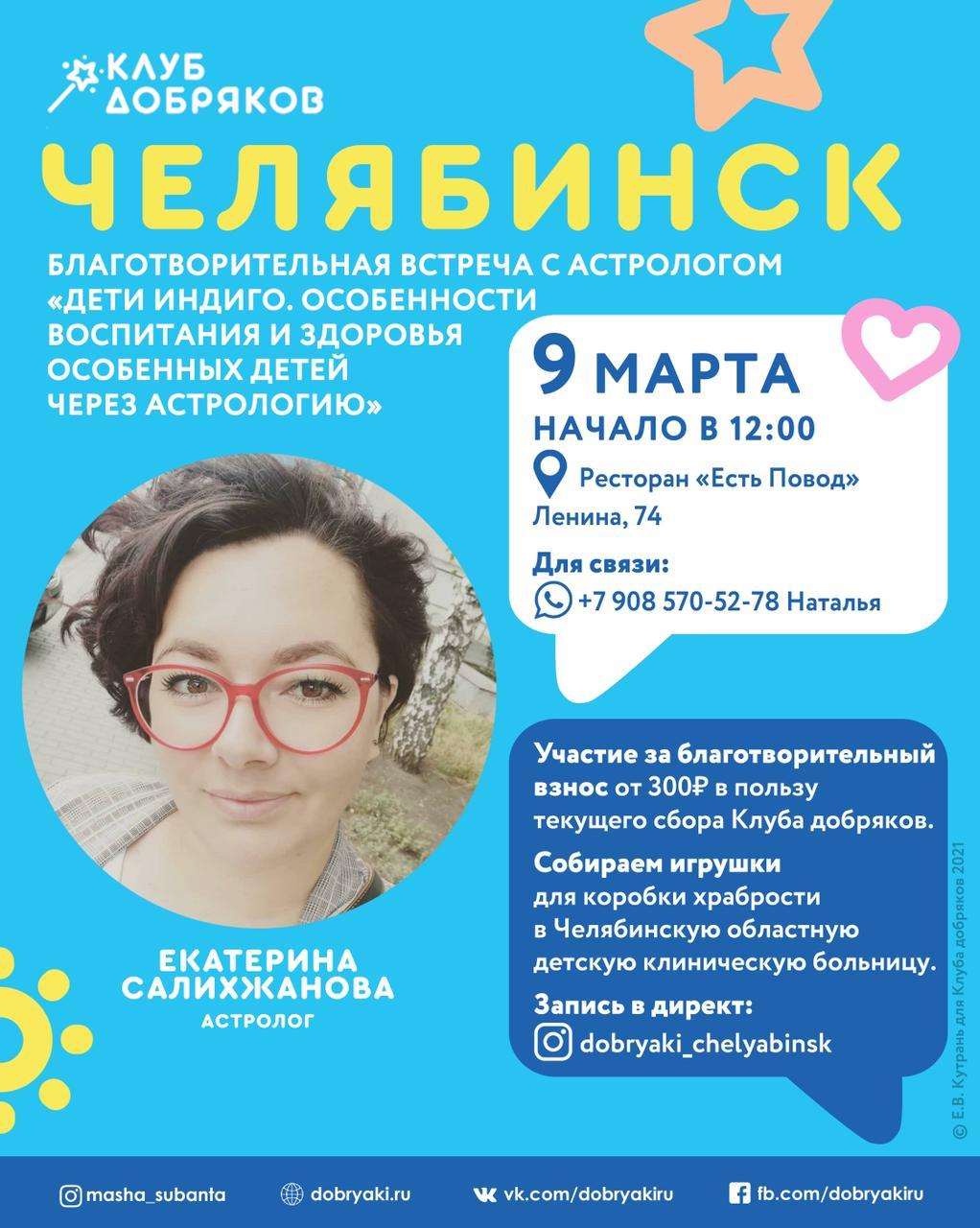 В Челябинске пройдет благовстреча с астрологом