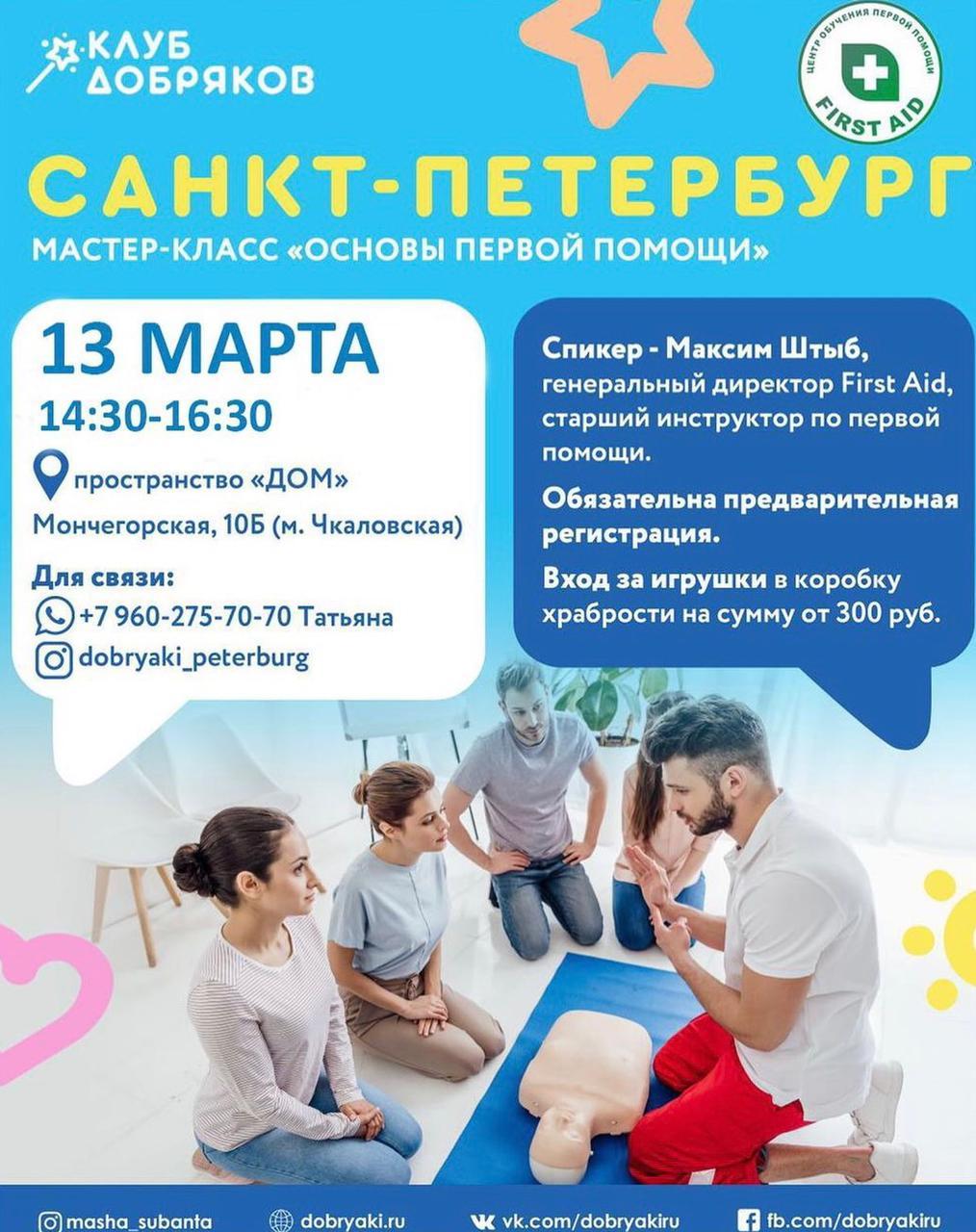 В Санкт-Петербурге состоится мастер-класс по оказанию первой помощи