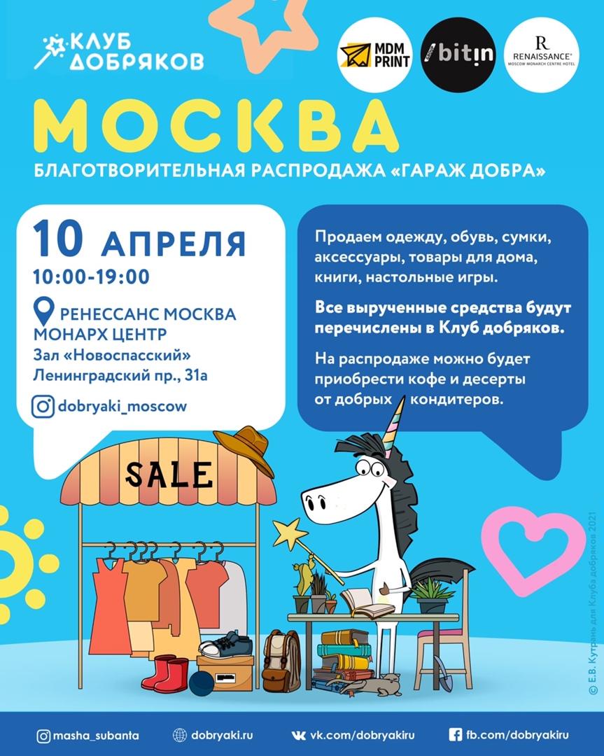 В Москве пройдет первая гаражная распродажа от добряков