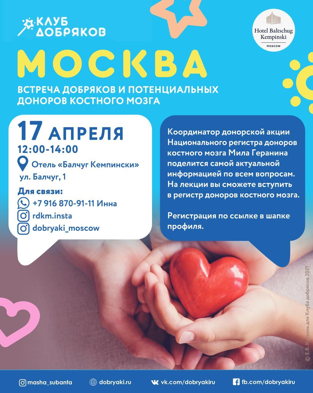 В Москве пройдет встреча потенциальных доноров костного мозга