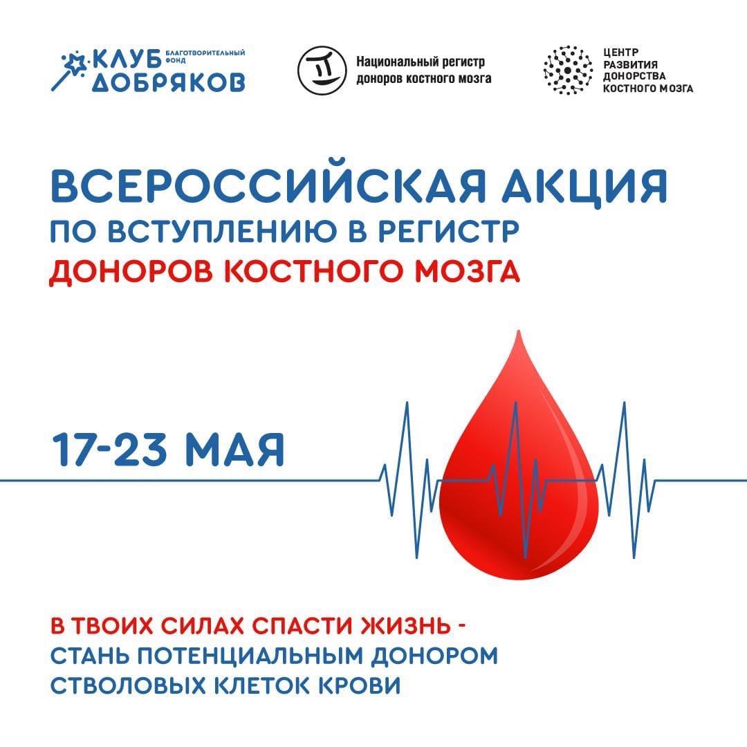 Добряки запускают всероссийскую акцию по вступлению в национальный регистр костного мозга