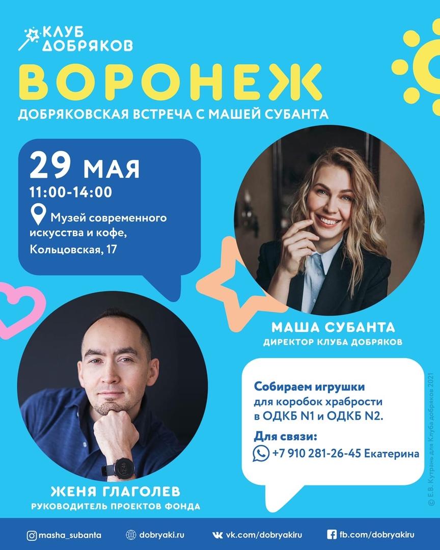 В Воронеже пройдет встреча добряков с Машей Субанта