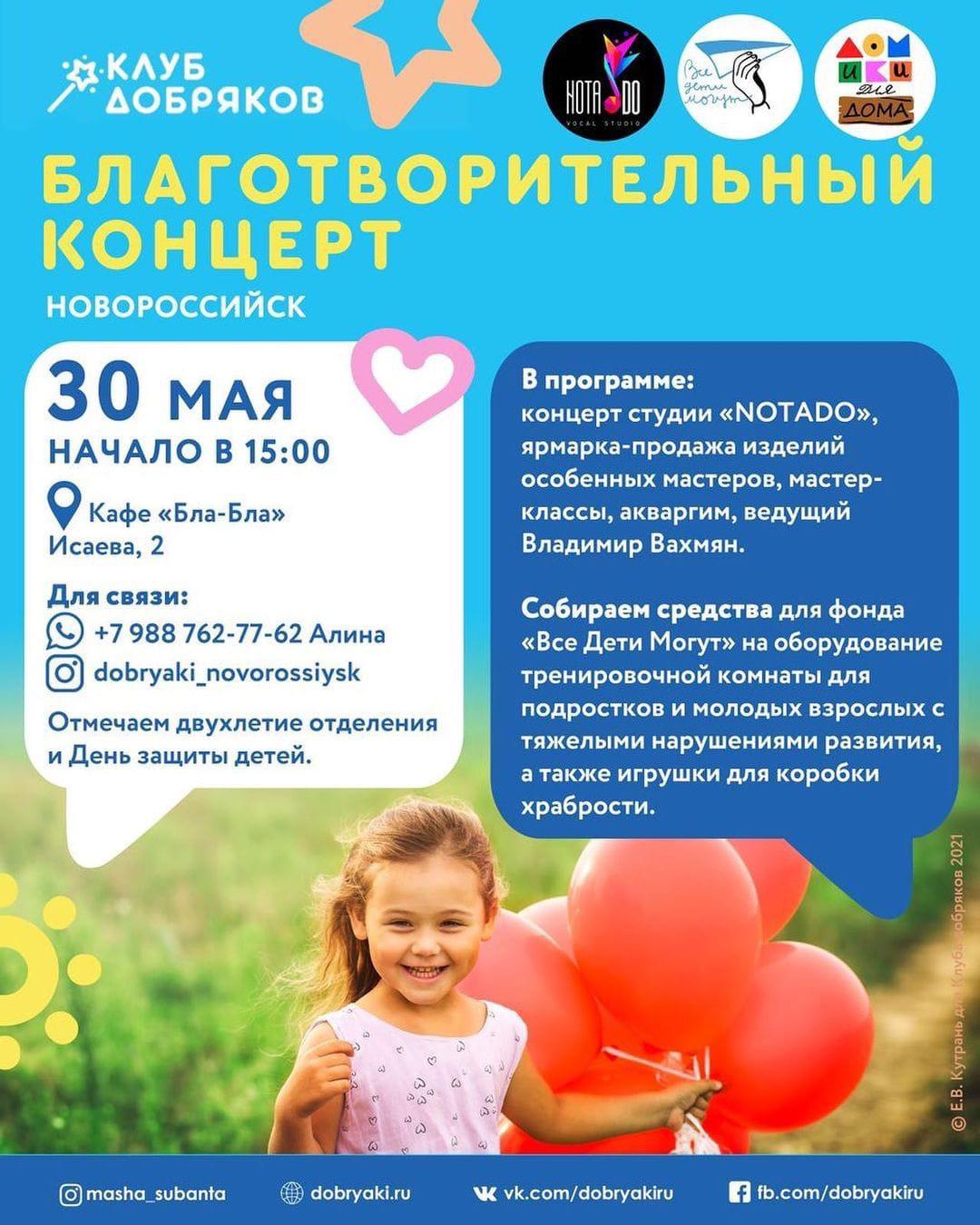 В Новороссийске пройдёт благотворительный концерт в честь двухлетия отделения