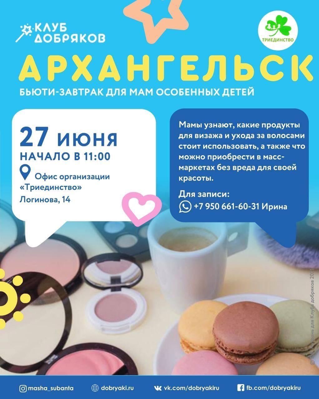 В Архангельске добряки проведут бьюти-завтрак для мам особенных детей